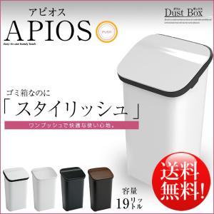 ゴミ箱  分別 キッチン おしゃれ フタ付き 屋外 ダストボックス アピオス 1個  送料無料|2e-unit
