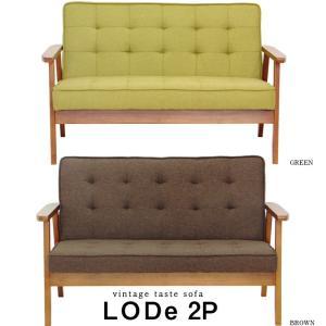 二人掛けソファ LODe-ローディ- レトロ風なミッドセンチュリーソファ 2人掛け オシャレ 木製 北欧|2e-unit