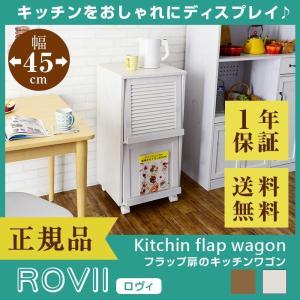 ROVII ロヴィ フラップワゴン キッチンワゴン ホワイト キッチン収納 幅45cm キャスター付|2e-unit