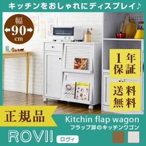 ROVII ロヴィ フラップワゴン キッチンワゴン ホワイト キッチン収納 幅90cm キャスター付|2e-unit
