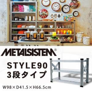 メタルラック 幅90 3段 スチールラック 棚板1枚当たり耐荷重150kg <br> METALSISTEM 3段スチールシェルフW900|2e-unit