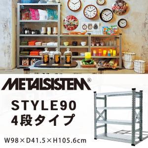 メタルラック 幅90 4段 スチールラック 棚板1枚当たり耐荷重150kg <br> METALSISTEM 3段スチールシェルフW900|2e-unit