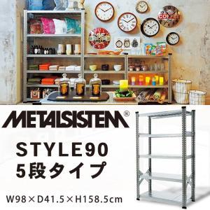 メタルラック 幅90 5段 スチールラック 棚板1枚当たり耐荷重150kg <br> METALSISTEM 3段スチールシェルフW900|2e-unit