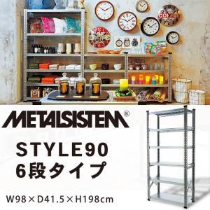 メタルラック 幅90 6段 スチールラック 棚板1枚当たり耐荷重150kg <br> METALSISTEM 3段スチールシェルフW900|2e-unit