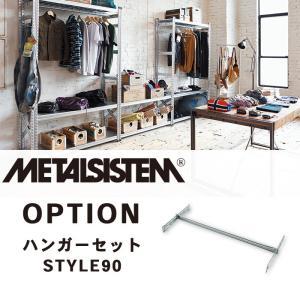 メタルラック オプション <br> メタルシステム ハンガーセットW900 <br> STYLE90|2e-unit