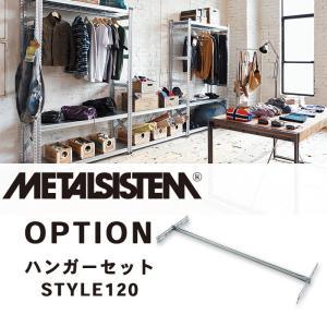 メタルラック オプション <br> メタルシステムハンガーセットW1200 <br> STYLE120|2e-unit