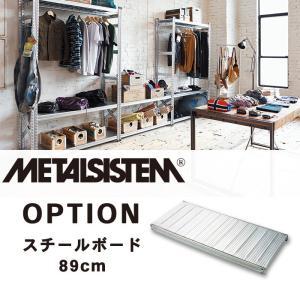 メタルラック オプション <br> メタルシステム スチールボード W900  <br> STYLE90|2e-unit