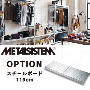 メタルラック オプション <br> メタルシステム スチールボード W1200 <br> STYLE120|2e-unit