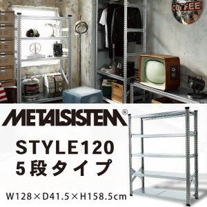 メタルラック 幅120 5段 スチールラック 棚板1枚当たり耐荷重150kg <br> METALSISTEM 5段スチールシェルフW1200|2e-unit