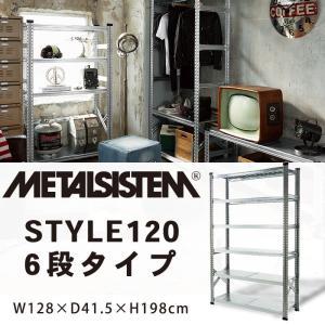 メタルラック 幅120 6段 スチールラック 棚板1枚当たり耐荷重150kg <br> METALSISTEM 6段スチールシェルフW1200|2e-unit