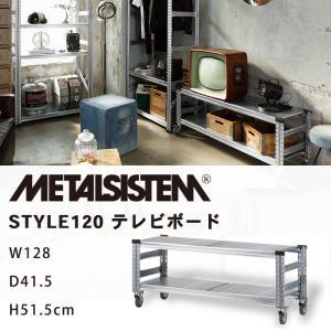 メタルラック テレビボード スチールラック キャスター付き 棚板1枚当たり耐荷重150kg <br> METALSISTEM スチールTVボードW1200|2e-unit