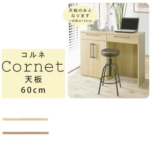 コルネ 60T 天板 キッチン収納 オシャレ 北欧風|2e-unit