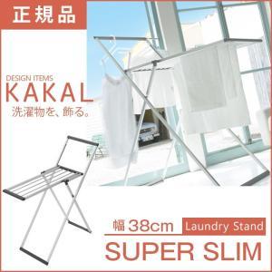 室内 物干し タオル  KAKAL ランドリースタンド KL-SS コンパクト 折りたたみ 隙間に収納|2e-unit