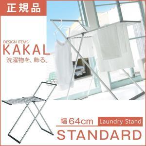 室内 物干し タオル  KAKAL ランドリースタンド KL-L コンパクト 折りたたみ 隙間に収納|2e-unit