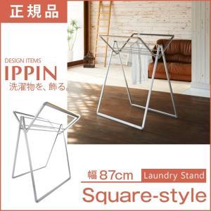 室内 物干し タオル  IPPIN ランドリースタンド IPP-100 コンパクト 折りたたみ 隙間に収納|2e-unit