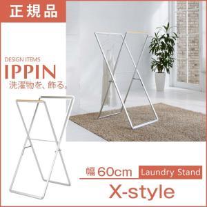 室内 物干し タオル  IPPIN ランドリースタンド IPP-200 コンパクト 折りたたみ 隙間に収納|2e-unit