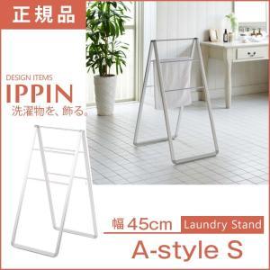 室内 物干し タオル  IPPIN ランドリースタンド IPP-300 コンパクト 折りたたみ 隙間に収納|2e-unit