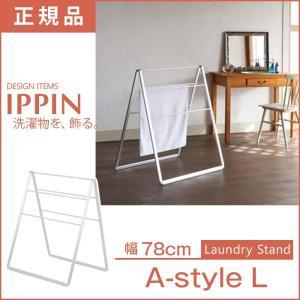室内 物干し タオル  IPPIN ランドリースタンド IPP-350 コンパクト 折りたたみ 隙間に収納|2e-unit