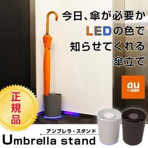 au 光る 傘立て umbrella stand KDDI アンブレラスタンドLED おしゃれ スマホ|2e-unit