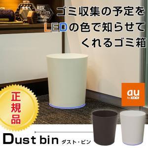 au 光る ゴミ箱 dust bin KDDI ダストビン LED おしゃれ スマホ 光の色でゴミの日を教えてくれるゴミ箱 IoT 2e-unit