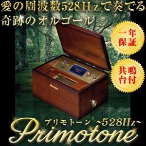Primotone (プリモトーン) 高級 オルゴール 共鳴台付き 528Hzバージョン 楽器 オーディオ 日本製|2e-unit