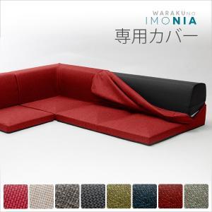 カバーリングソファ「IMONIA」専用カバー単品|2e-unit
