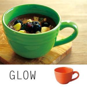 マグカップ GLOW スープマグ オレンジ|2e-unit