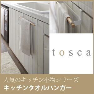キッチンタオルハンガー トスカ ワイド WH 3153 tosca タオルハンガー 木製 ステンレス|2e-unit