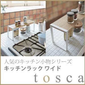 キッチンラック トスカ ワイド゛ WH 3155 調味料ラック スパイスラック 天然木化粧板|2e-unit