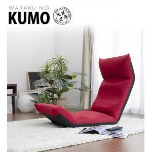 「和楽の雲LIGHT」 日本製座椅子 リクライニング付きチェアー上|2e-unit