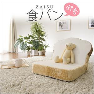 「ぷちパン」座椅子 かわいい食パン座椅子のぷちバージョン!「1個」|2e-unit