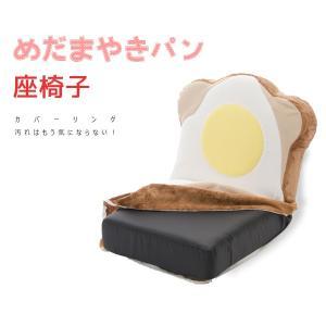 カバーリング めだまやき食パン座椅子|2e-unit