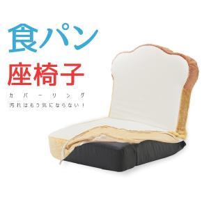 カバーリング パン座椅子|2e-unit