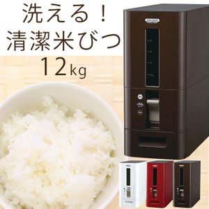 米びつ おしゃれ 10kg 洗える 計量 1合 米びつ12kg ライスストッカー 米櫃 10kg ライスボックス|2e-unit