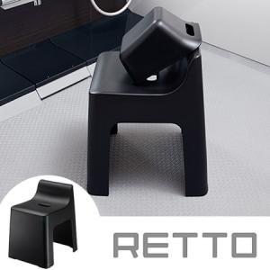 RETTO ハイチェア [ブラック]|2e-unit