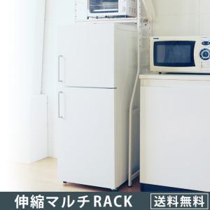 伸縮マルチラック 冷蔵庫ラック 洗濯機ラック キッチンラック レイシ(冷蔵庫 一人暮らし 2ドア すきま収納 キッチン収納)|2e-unit