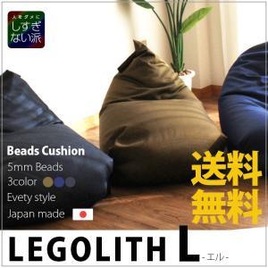 ビーズクッション レゴリス L(ソファ おしゃれ クッション ソファー ビーズ 日本製 ビーズソファ ジャンボ かわいい シンプル)|2e-unit