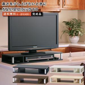 ちょい足しラック60 テレビ台 高さ調節 幅60cm 高さ10cm 26型テレビ対応 テレビボード|2e-unit