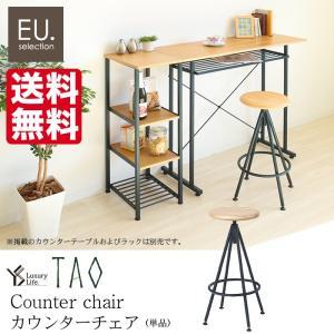 TAO カウンターチェア 高さ63cm〜72cm カウンター チェア おしゃれ オシャレ スチール 木製|2e-unit