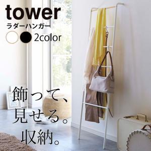 ラダーハンガータワー tower TOWER 洋服 一時掛け 立て掛け 収納ラック はしご シェルフ YAMAZAKI ブラック ホワイト 2813 山崎実業|2e-unit