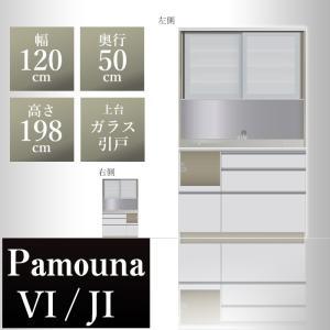 パモウナ 食器棚VI 幅120×奥行50×高さ198cm VIL-1200R VIR-1200R パールホワイト 家電ボード ダイニングボード カップボード 完成品|2e-unit