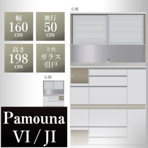 パモウナ 食器棚VI 幅160×奥行50×高さ198cm VIL-1600R VIR-1600R パールホワイト 家電ボード ダイニングボード カップボード 完成品|2e-unit