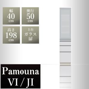 パモウナ 食器棚VI 幅40×奥行50×高さ198cm VI-400KL VI-400KR パールホワイト 家電ボード ダイニングボード カップボード 完成品|2e-unit