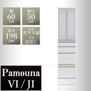 パモウナ 食器棚VI 幅60×奥行50×高さ198cm VI-600K パールホワイト 家電ボード ダイニングボード カップボード 完成品|2e-unit