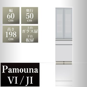 パモウナ 食器棚VI 幅60×奥行50×高さ198cm VI-601K パールホワイト 家電ボード ダイニングボード カップボード 完成品 2e-unit
