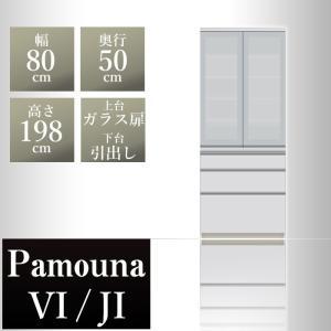 パモウナ 食器棚VI 幅80×奥行50×高さ198cm VI-800K パールホワイト 家電ボード ダイニングボード カップボード 完成品|2e-unit