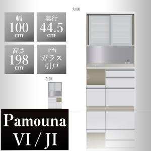 パモウナ 食器棚VI 幅100×奥行44.5×高さ198cm VIL-S1000R VIR-S1000R パールホワイト 家電ボード ダイニングボード カップボード 完成品|2e-unit