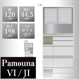 パモウナ 食器棚VI 幅120×奥行44.5×高さ198cm VIL-S1200R VIR-S1200R パールホワイト 家電ボード ダイニングボード カップボード 完成品|2e-unit