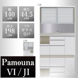 パモウナ 食器棚VI 幅140×奥行44.5×高さ198cm VIL-S1400R VIR-S1400R パールホワイト 家電ボード ダイニングボード カップボード 完成品|2e-unit