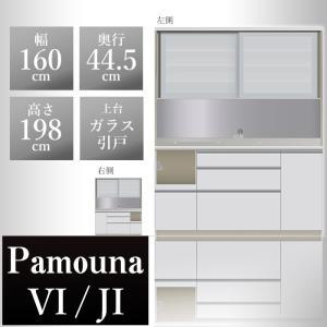 パモウナ 食器棚VI 幅160×奥行44.5×高さ198cm VIL-S1600R VIR-S1600R パールホワイト 家電ボード ダイニングボード カップボード 完成品|2e-unit